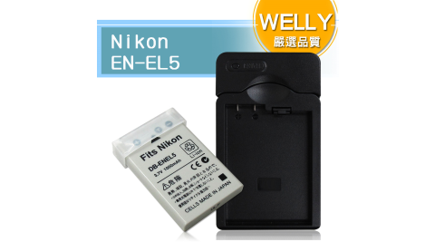 WELLY Nikon EN-EL5 / ENEL5 認證版 防爆相機電池充電組 適用Coolpix P3,P4,3700,4200...等