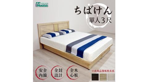 IHouse-千葉 全封防撞木心板床底 單人3尺