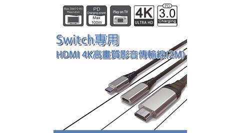 【現貨供應】Switch 專用 HDMI 4K高畫質影音傳輸線(2M)
