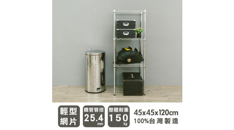 【dayneeds】輕型 45X45X120公分 三層電鍍波浪鐵架
