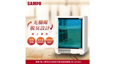 SAMPO 聲寶多功能紫外線殺菌烘碗機KB-GA30U
