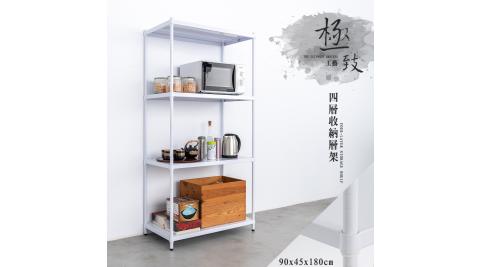【dayneeds】極致工藝 90x45x180公分 四層烤白鐵板收納層架