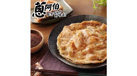 任選《蔥阿伯》紅藜香蔥千層拔絲抓餅-五辛素(5片/包)