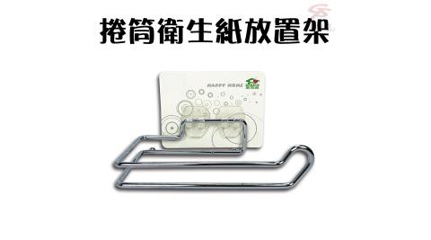 免施工捲筒衛生紙放置架強力無痕膠/免釘牆/可重複水洗/SGS檢驗