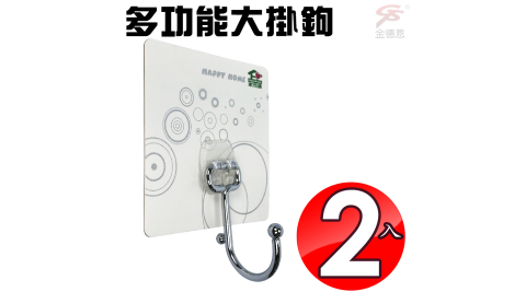 2入免施工多功能大掛勾強力無痕膠/免釘牆/可重複水洗/SGS檢驗