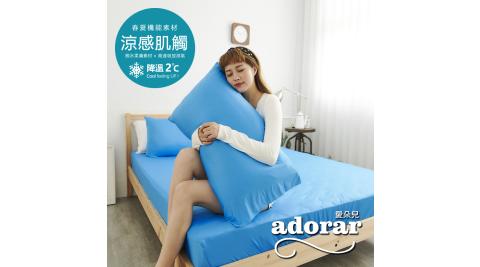 《Adorar》COOL沁涼純粹素色美式薄枕套1入-藍