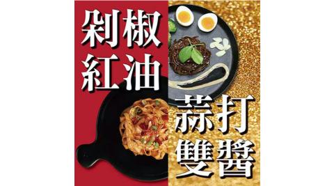 老先覺五星主廚私房手藝功夫乾拌麵4包組(蒜打雙醬/剁椒紅油/綜合)