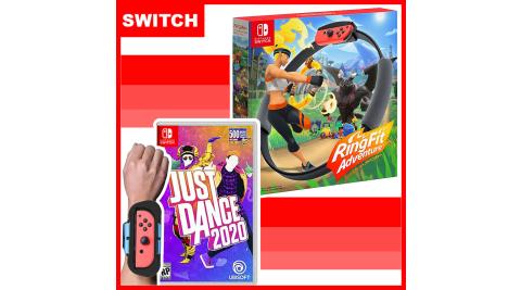 【任天堂】Switch 健身環大冒險同捆組(中文版)+Just Dance 舞力全開 2020 (中文版)+手腕帶