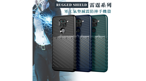 RUGGED SHIELD 雷霆系列 紅米Redmi Note 9 軍工氣墊減震防摔手機殼