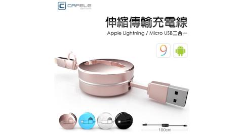 CAFELE 圓形 二合一伸縮線 Apple 8Pin & Micro USB 雙接頭 扁線型 馬卡龍 加贈收納盒