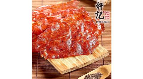 《軒記肉乾》黑胡椒金薄豬肉乾 (100g/包,共兩包)