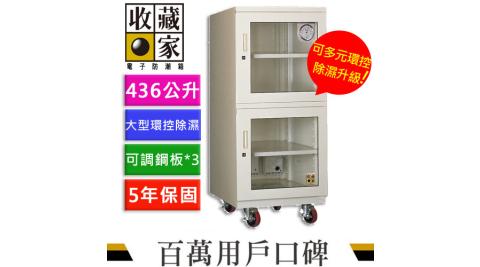收藏家 AXH-480 高承載大型電子防潮箱 436公升
