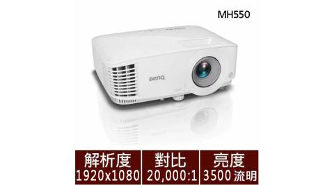 【商務】BENQ MH550 節能高亮三坪機