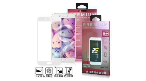 XM OPPO A77 5.5吋 超透滿版 2.5D 鋼化玻璃貼-白色