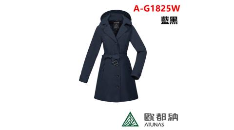 【ATUNAS 歐都納】A-G1825W 都會時尚GORE-TEX 兩件式長大衣(防風/防水/透氣) 藍黑