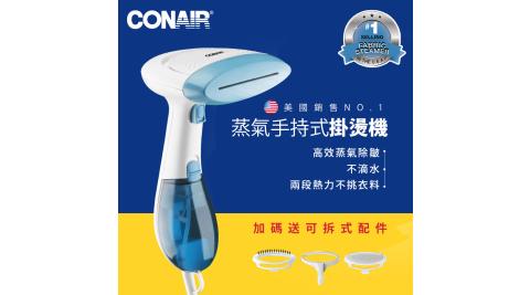 美國CONAIR 三合一蒸氣手持式掛燙機 CGS23W