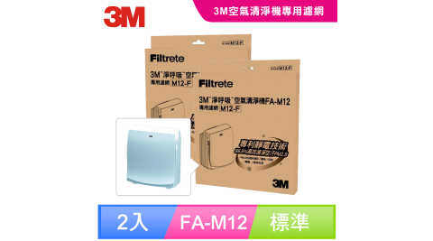 【3M】FA-M12空氣清淨機替換濾網M12-F(超值2入組)