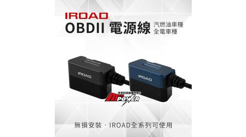 IROAD 無損安裝 OBDII 電源線