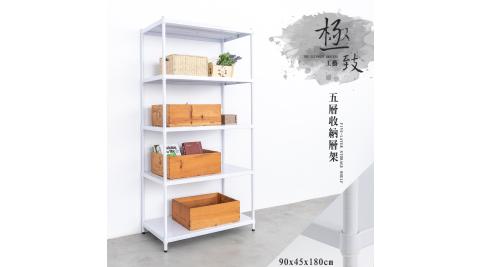 【dayneeds】極致工藝 90x45x180公分 五層烤白鐵板收納層架