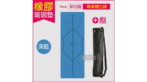 【生活良品】頂級PU天然橡膠瑜珈墊(正位體位線)厚度5mm高回彈專業版-深藍色(贈背袋及綁帶)