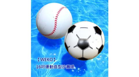 【WEKO】16吋運動造型沙灘球(WE-SP16)