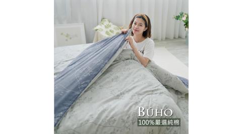 BUHO《清柔雅逸-淺灰》天然嚴選純棉雙人四件式兩用被床包組
