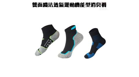 金德恩 台灣製造 3雙雙面織法透氣運動機能型消臭襪/多款可選/運動襪/吸濕/時尚