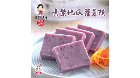 【高賓阿玉嬸】(素)紫地瓜蘿蔔糕(九片/包)三包入