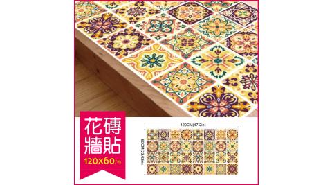 生活良品花磚牆貼壁貼地板貼紙摩洛哥風格120x60cm卷裝防水即撕即貼