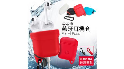 Apple AirPods 藍牙耳機盒保護套 矽膠套 (帶掛勾) 防摔 防塵