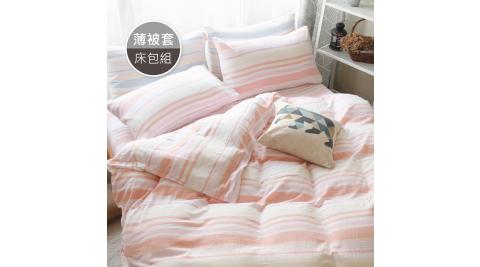 R.Q.POLO 風通二重紗/水洗棉-時光_粉 (被套床包三件組 單人3.5尺)