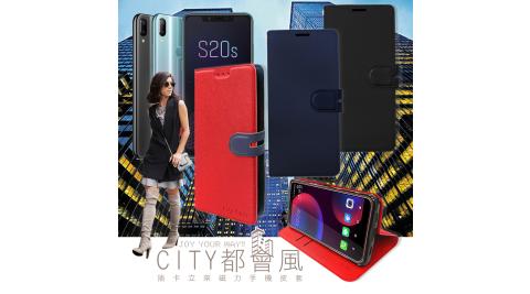 CITY都會風 糖果SUGAR S20s 插卡立架磁力手機皮套 有吊飾孔