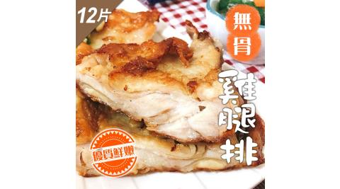 【鮮食煮藝】去骨雞腿排X12片(190g±10%/片)