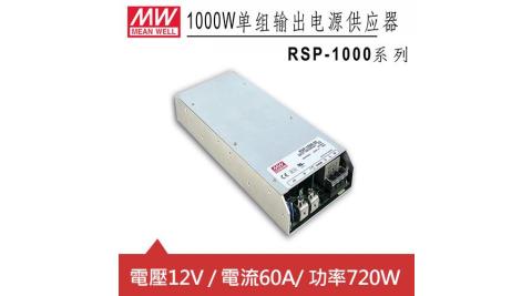 MW明緯 RSP-1000-12 12V機殼型交換式電源供應器 (720W)
