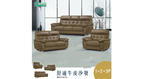 IHouse-星朵拉 手作加厚牛皮舒適獨立筒沙發 1+2+3人座