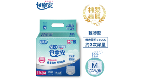 【包寧安】棉柔護膚 活力易拉褲 穿脫型 成人紙尿褲 M (9片x8包/箱)送8包濕巾