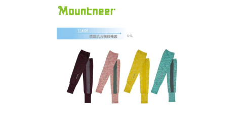 【Mountneer 山林】11K96-透氣抗UV橫紋袖套 騎車 單車 袖套 透氣 台灣製 UPF50+