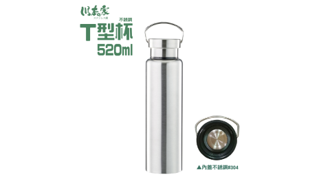 川本家 內膽304真空保溫保冷T型杯520ml JA-L520S