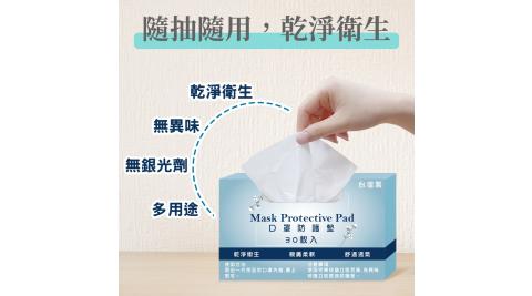 [有現貨]口罩防塵保潔墊(30片/盒) 防護墊