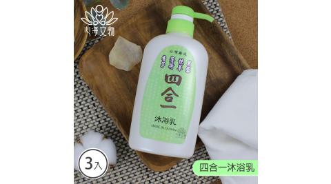 【心海文物】500ml四合一沐浴乳三入組(SH-0001)