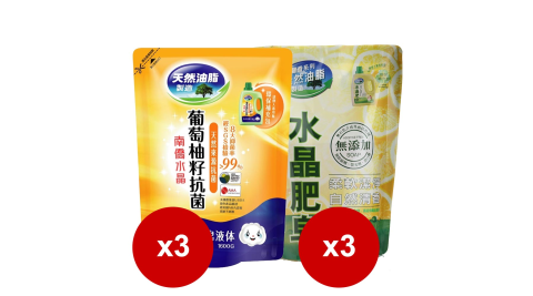 南僑水晶肥皂液體皂洗衣用補充包1600ml*3+葡萄柚籽抗菌1600ml*3包