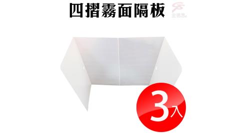 四摺霧面防疫隔板x3+贈:抗菌巾隨機色