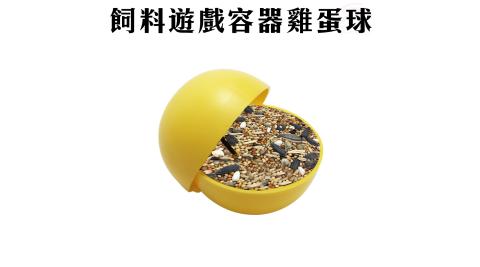 LIXIT寵物用品飼料點心遊戲容器雞蛋球