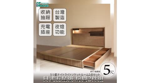 IHouse-日系夢幻100 夜燈插座 房間2件組(床片+6抽底)-雙人5尺