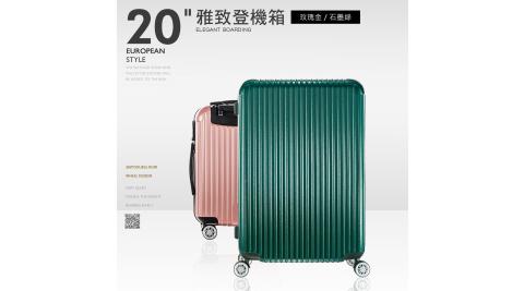 【dayneeds】預購 雅緻拉桿箱【20吋】石墨綠/玫瑰金 LK-8019