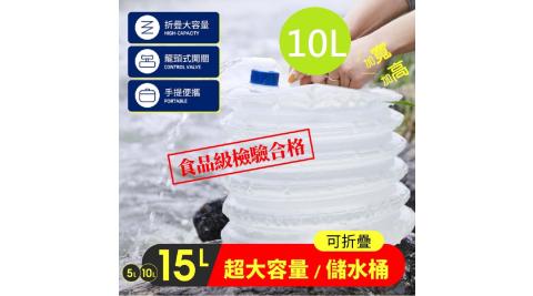 【在地人】超大容量折疊水桶儲水桶4入組-尺寸10L(手提水桶 儲水箱 水壺 水袋 )
