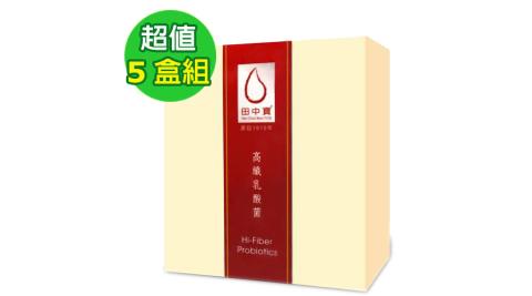 【中天生技】李時珍 田中寶高纖乳酸菌20包/盒(5盒組)