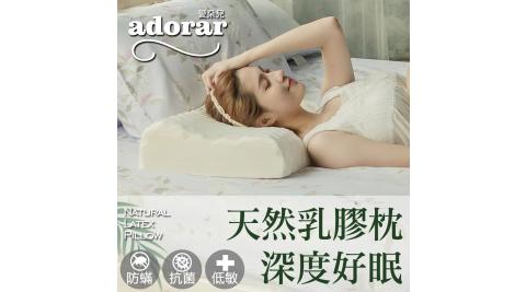 買一送一 【Adorar愛朵兒】天然透氣按摩乳膠枕