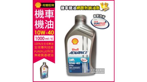【荷蘭皇家殼牌SHELL】Advance 10W-40 Ultra 4T全合成機車機油 1公升