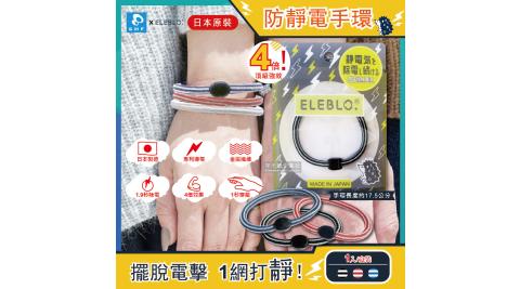【日本ELEBLO】頂級4倍強效條紋編織防靜電手環(1.9秒急速除靜電髮圈)